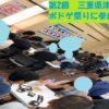 第2回 三重県津市のボドゲ祭に参加してきた!!