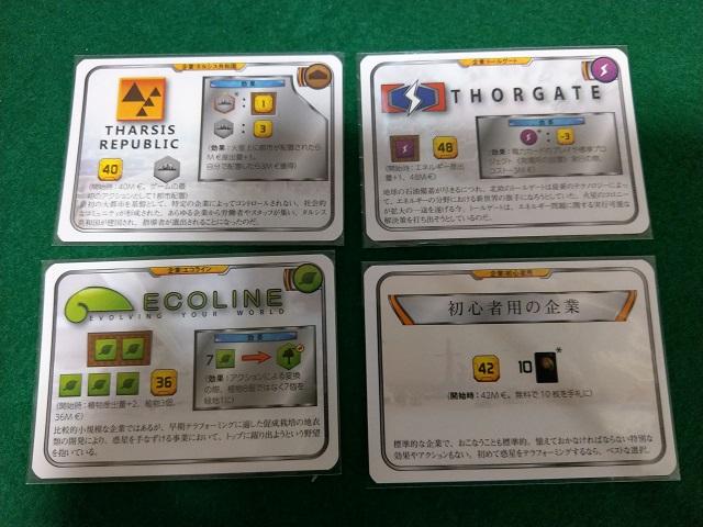 テラフォーミング・マーズの企業カード