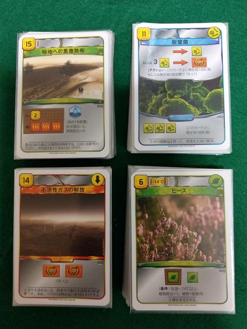 テラフォーミング・マーズのプロジェクト・カード