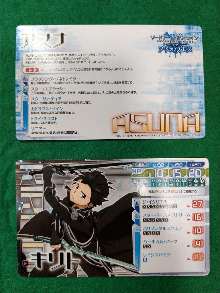 ソードアート・オンライン ボードゲーム ソード・オブ・フェローズ キャラクターカード