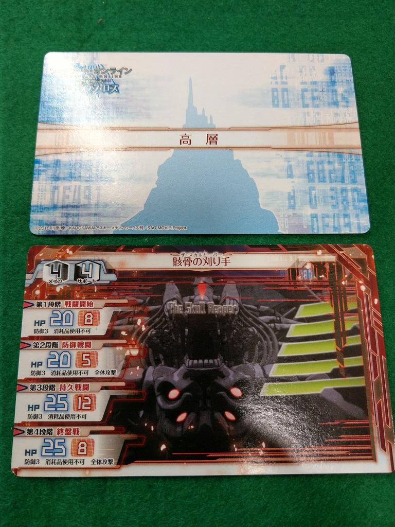 ソードアート・オンライン ボードゲーム ソード・オブ・フェローズ シナリオカード